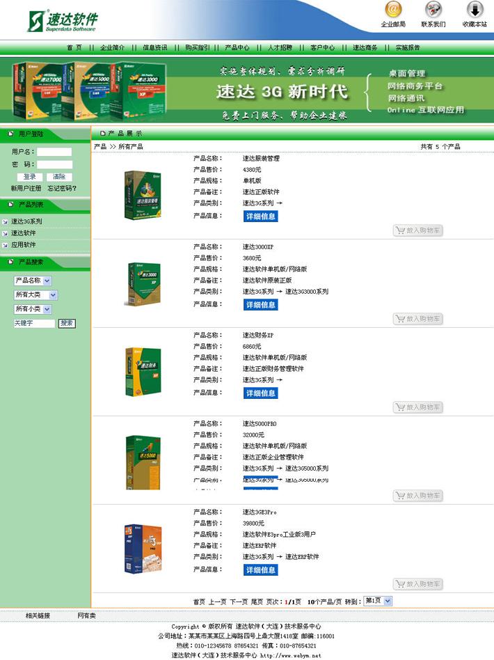 软件公司网站源码