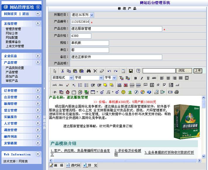 软件公司网站管理系统