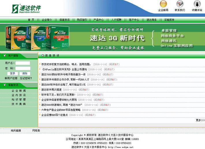 软件企业网站模板