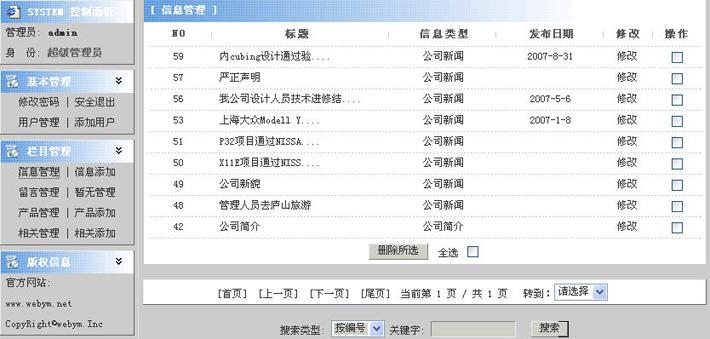 模具网站管理系统