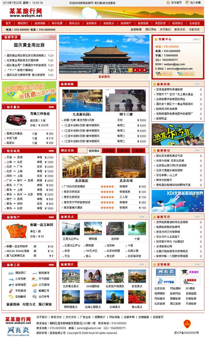旅游公司网站制作源码