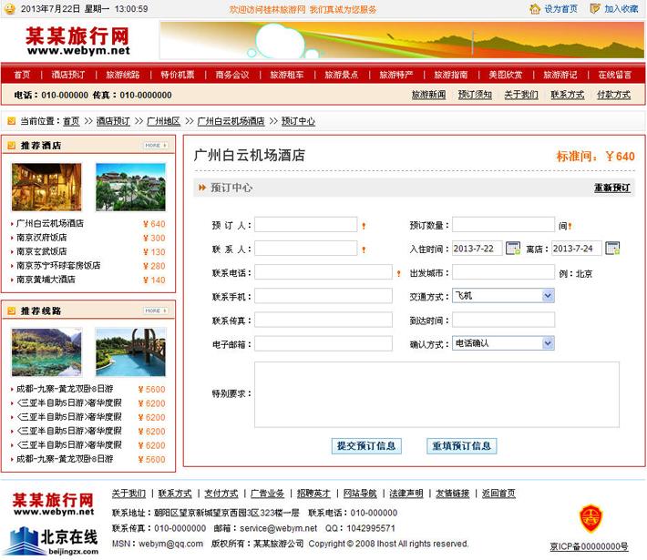 旅游公司网站建设源代码