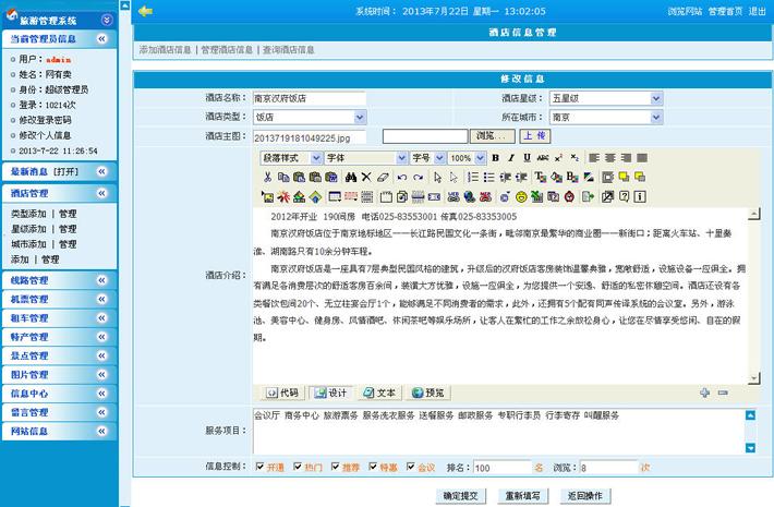 旅游公司网站后台管理系统