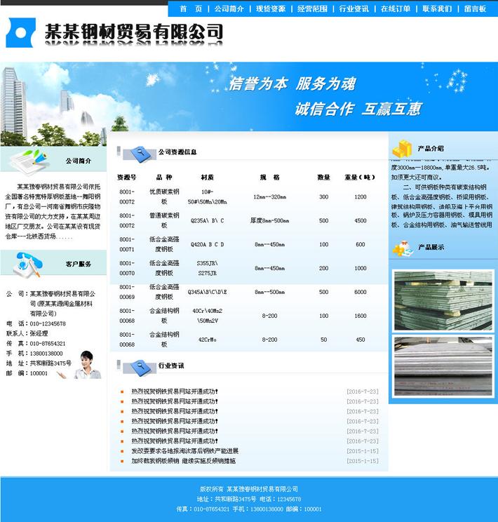 钢材贸易企业网站源码