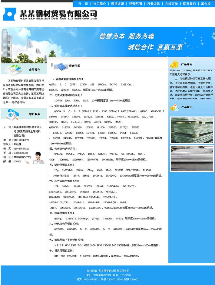 钢材物资公司网站建设源码