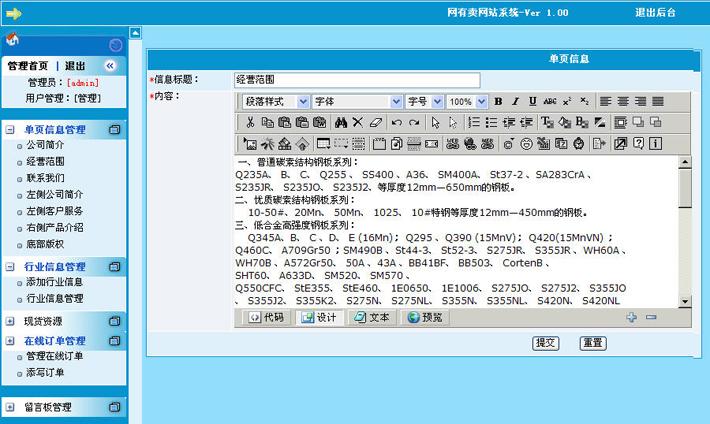 钢材贸易公司网站后台管理系统