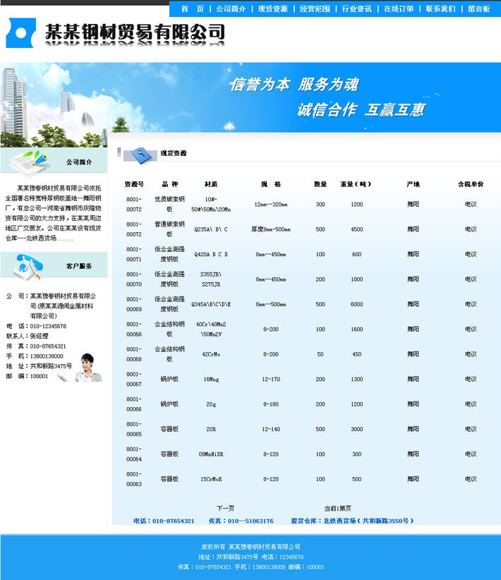 型材贸易网站设计模板