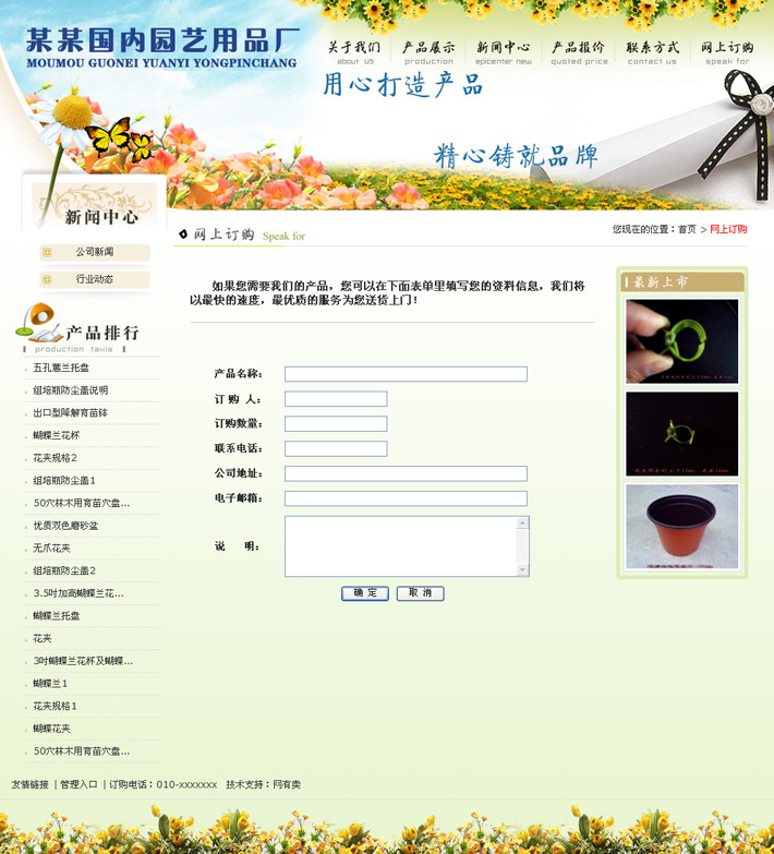园艺用品网站模板