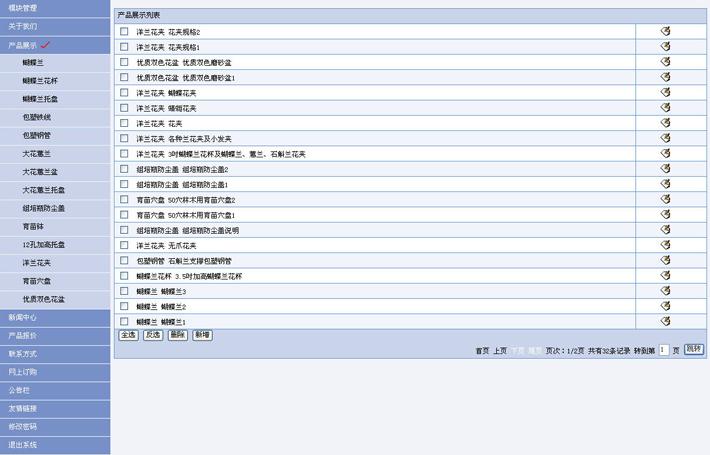 园艺工具网站管理系统