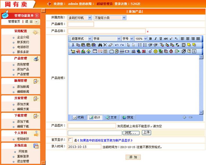 条码设备网站管理系统