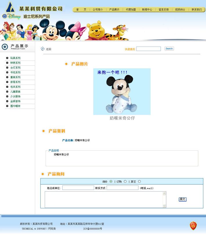 迪斯尼贸易企业网站模板