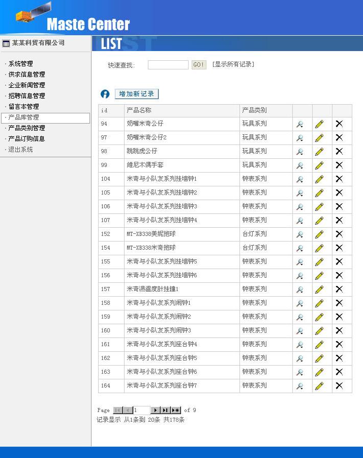 迪斯尼公司网站管理系统
