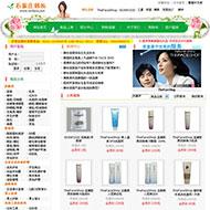 化妆品系统源代码