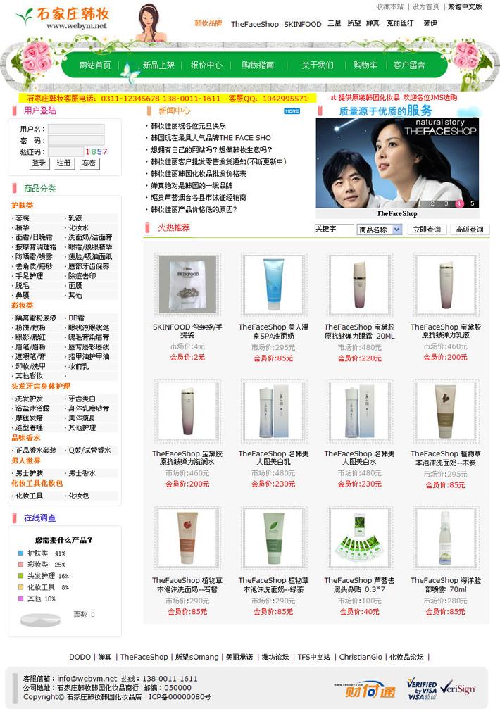 化妆品购物商城源代码