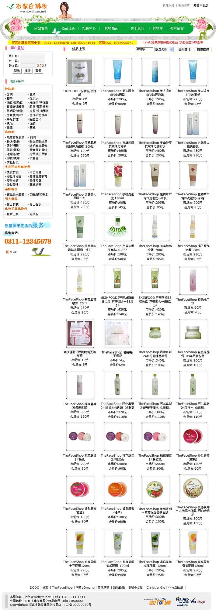 化妆品系统源程序