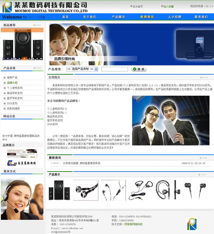 数码科技网站源代码