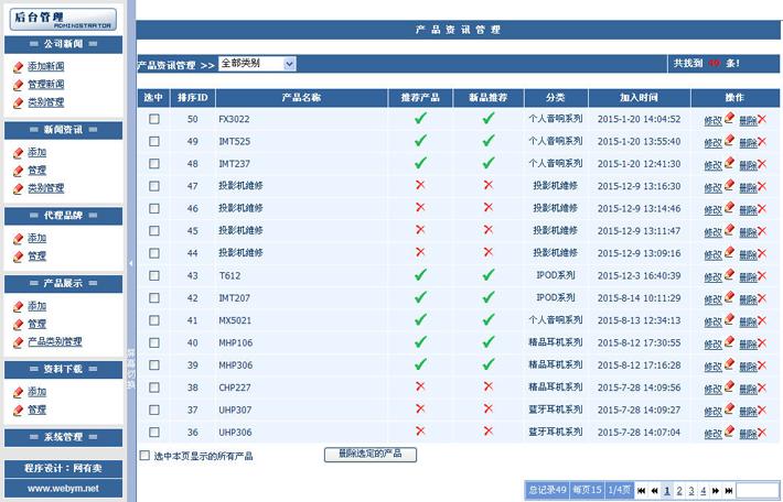 数码公司网站管理系统