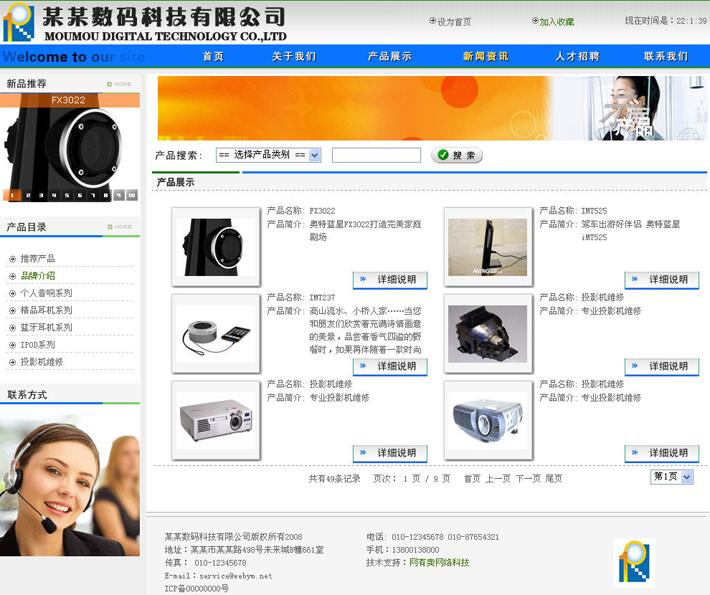 电子数码企业网站源码