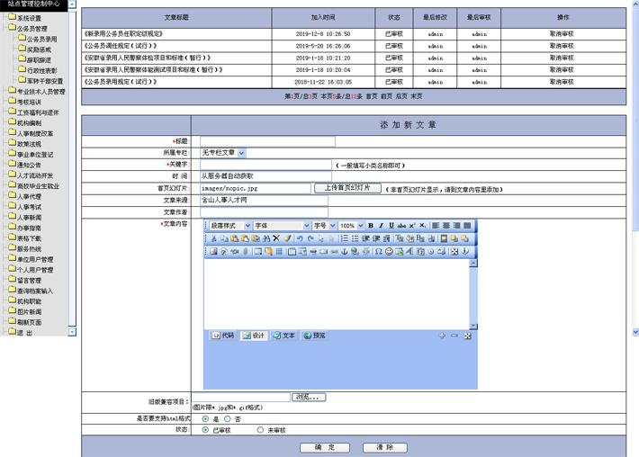 人事政务网管理系统