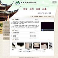 板材厂网站源码