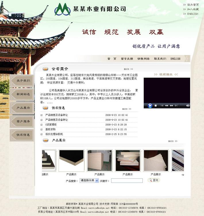 板业公司网站源代码