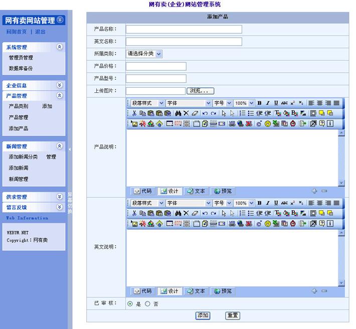 板业公司网站管理系统