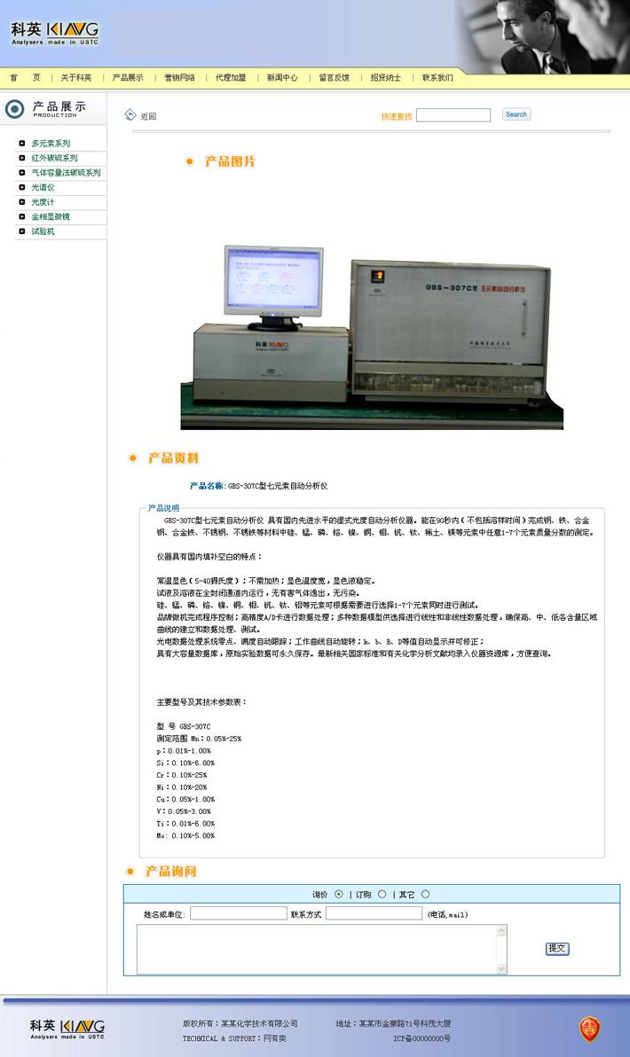 化工技术公司网站代码