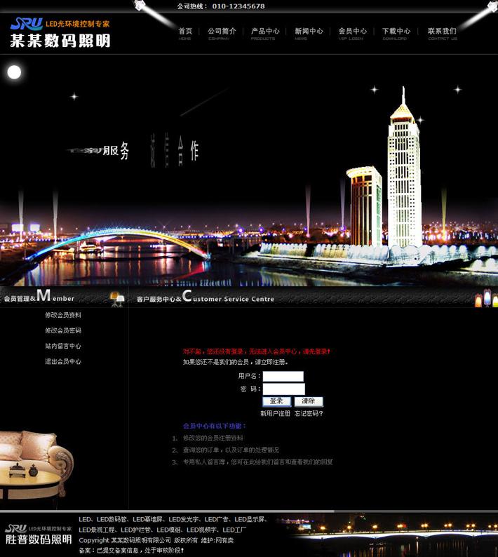 景观照明工程网站源码