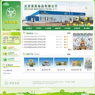 食品公司网站程序