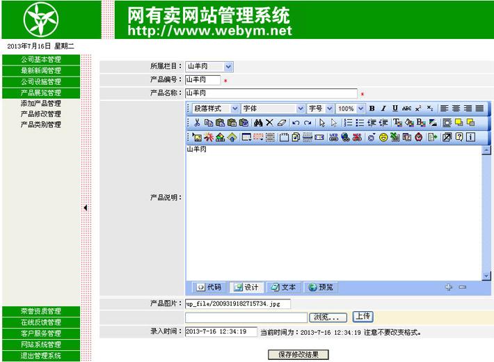食品公司网站后台管理系统