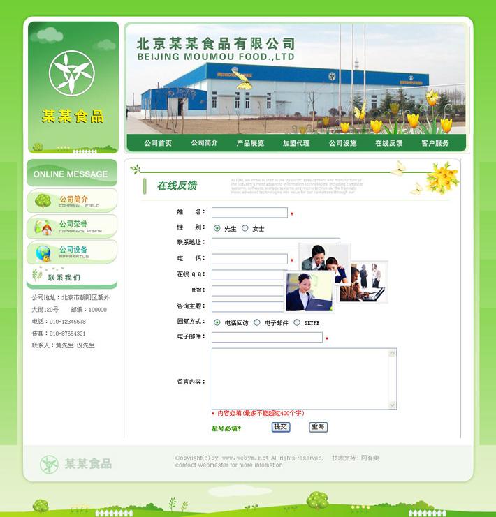 绿色风格食品公司网站设计模板