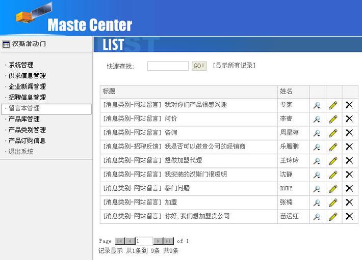 滑动门公司网站管理系统