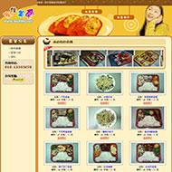 订餐网站源码