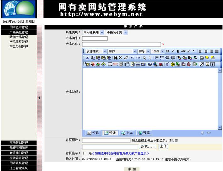 鞋子加盟代理网站管理系统
