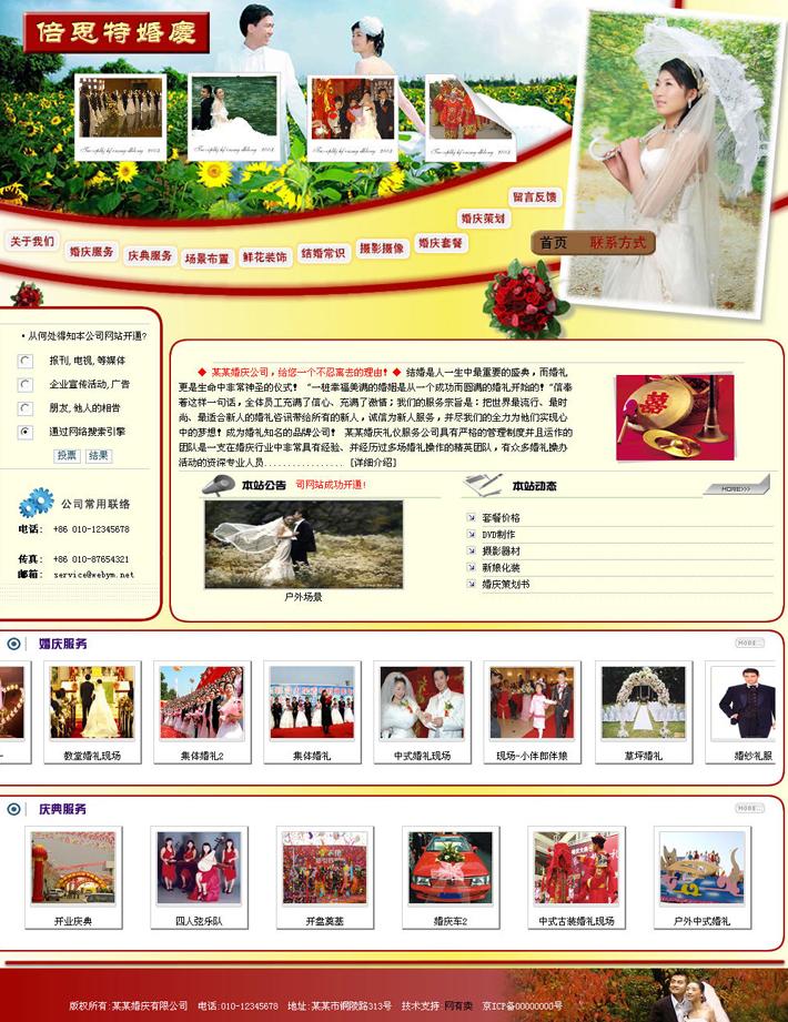 婚庆公司网站源码