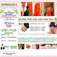婚礼司仪网站源码