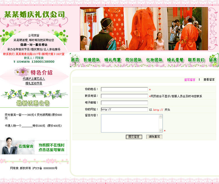 婚礼司仪网站设计模板