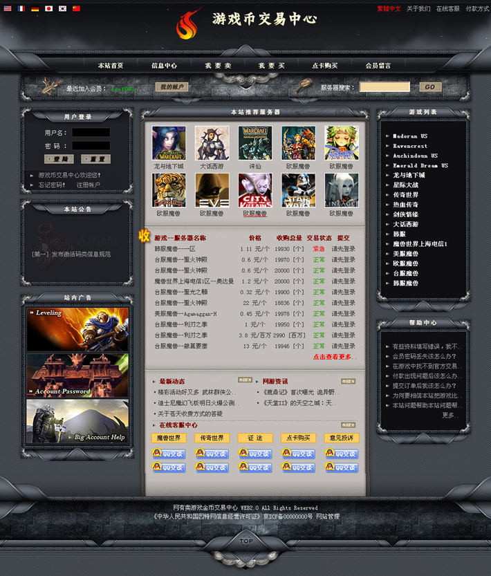 游戏币交易网站源代码