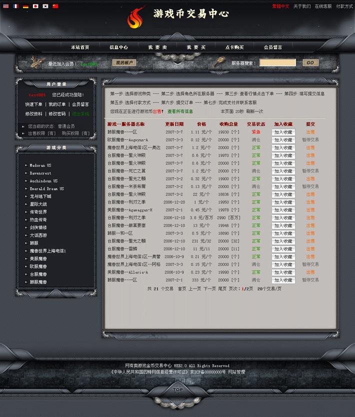 游戏币网站源码