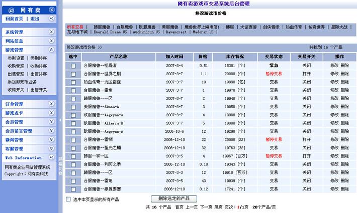 游戏币交易网站管理系统