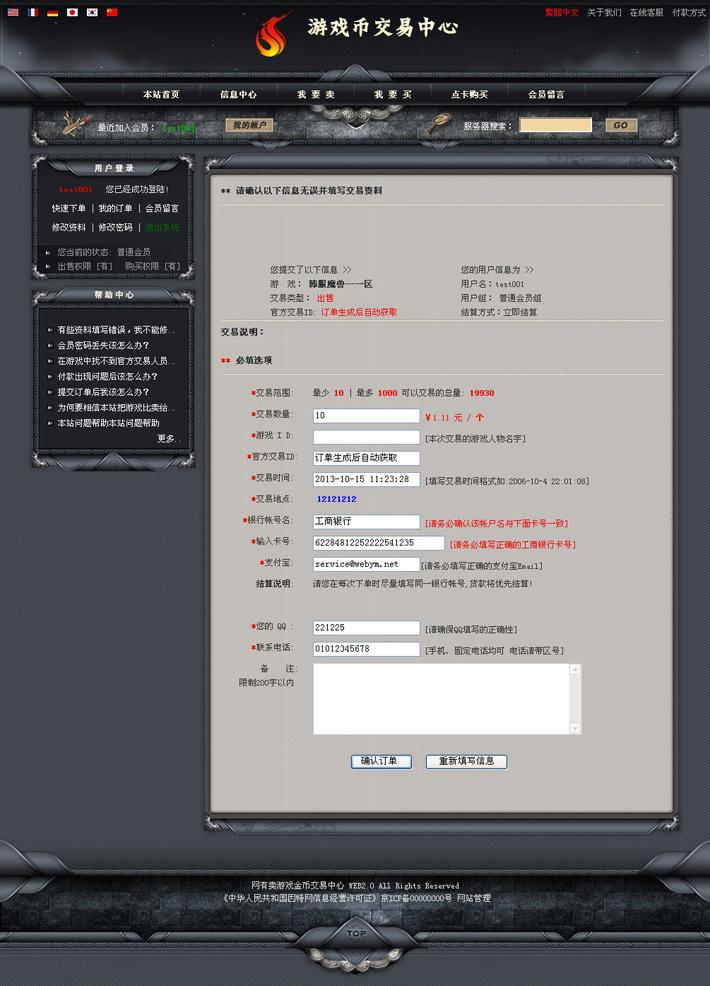 游戏币交易系统源码