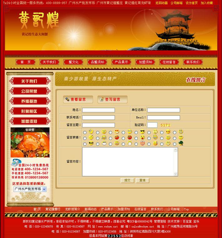 螃蟹网站管理系统