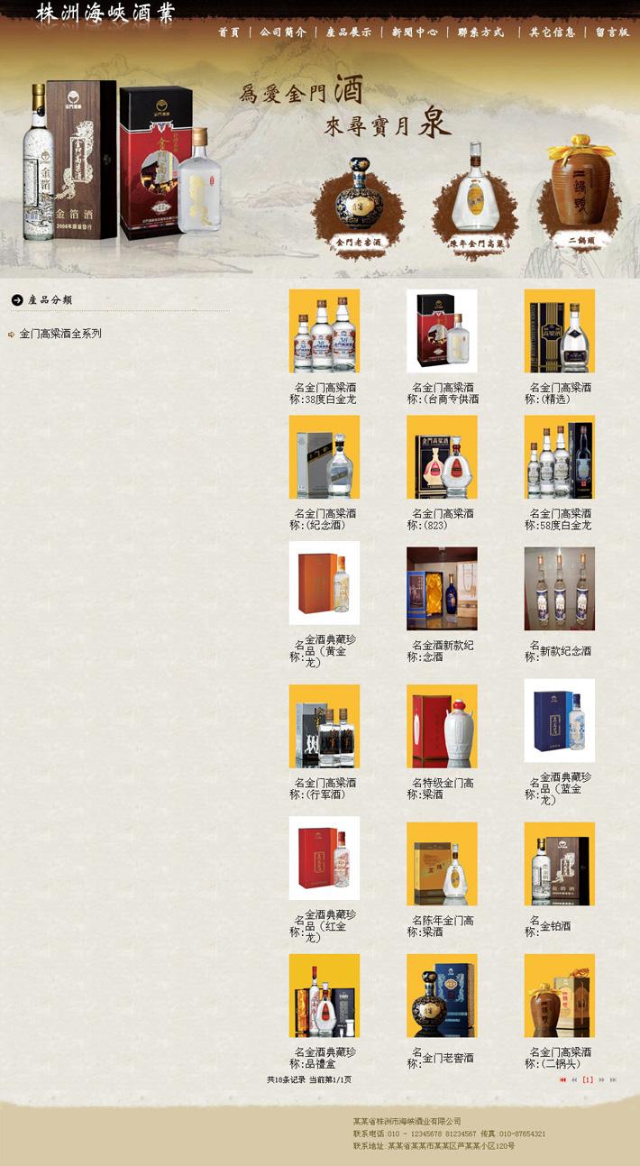 酒业网站源码