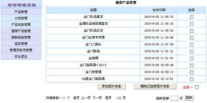 酒业公司网站管理系统