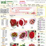 卖花网站代码