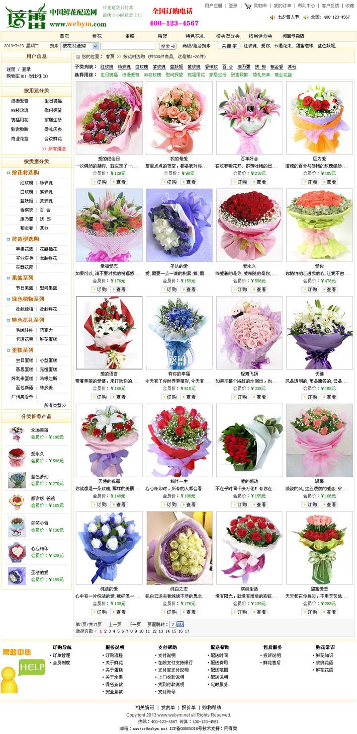 卖花网站设计模板
