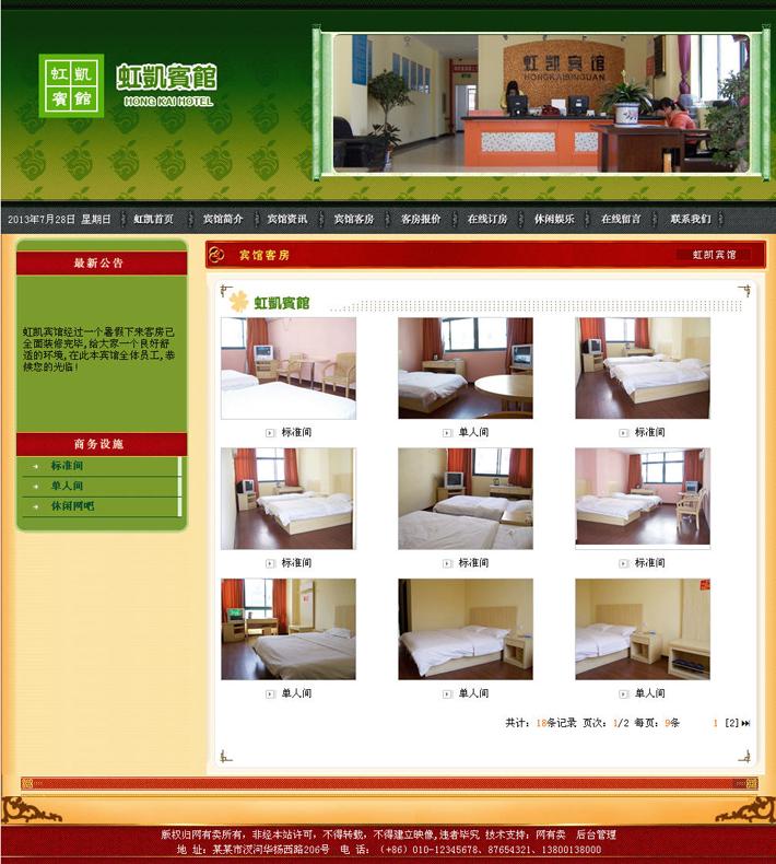 酒店网站设计模板