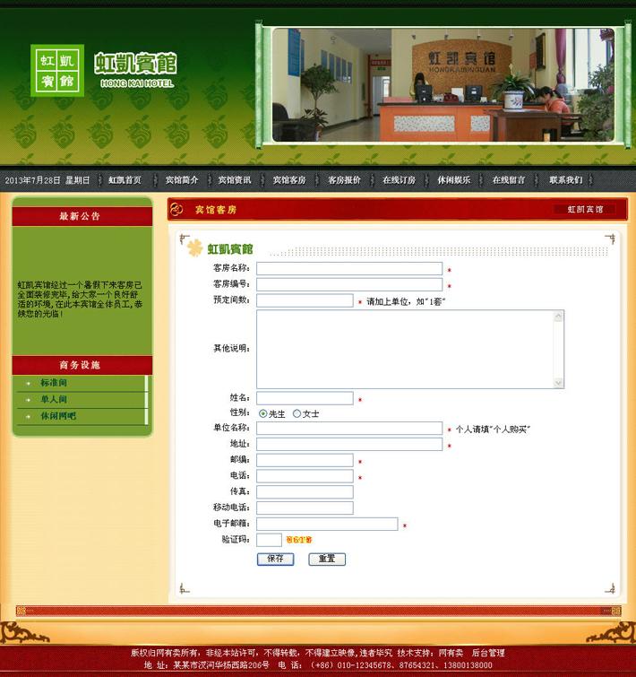 宾馆网站建设源程序
