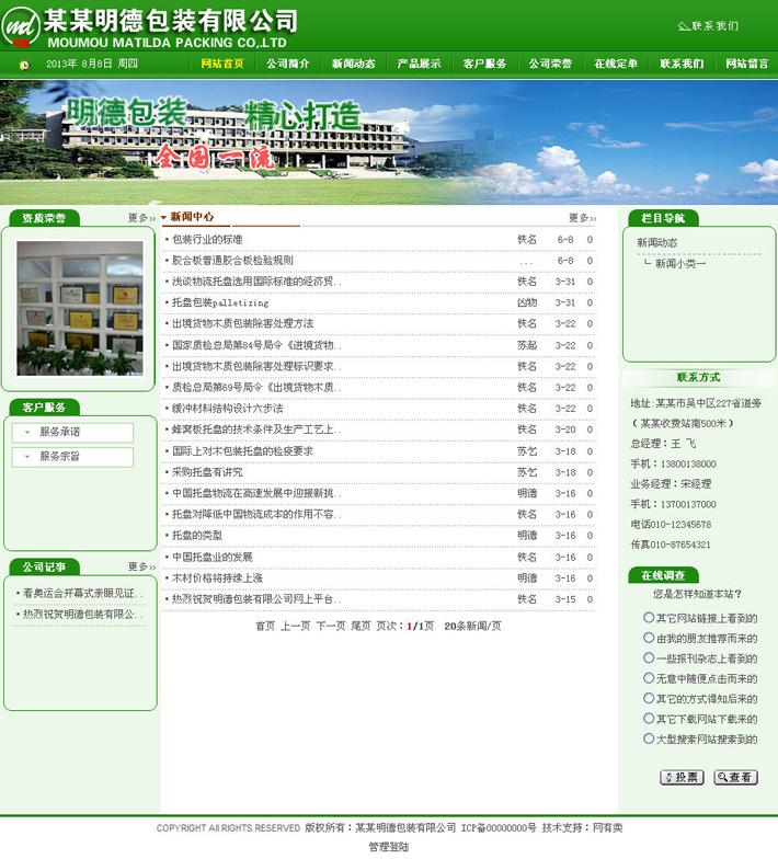 包装公司网站设计模板