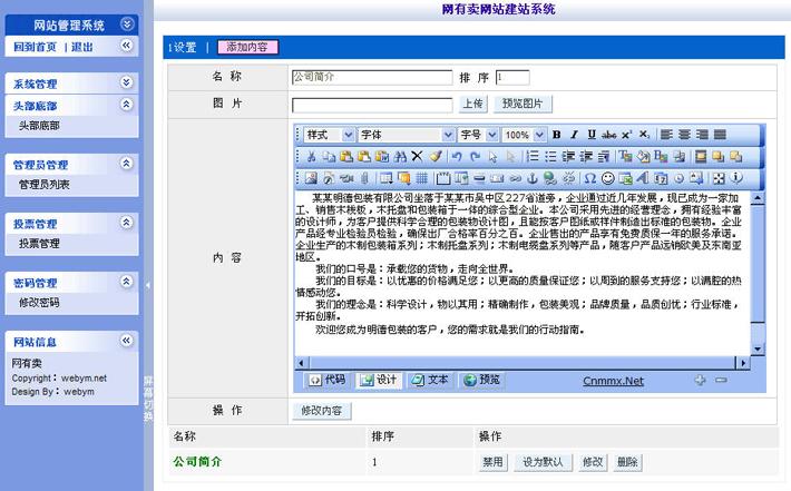 包装企业网站后台管理系统